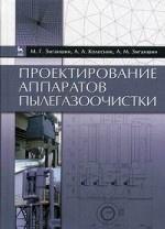 Проектирование аппаратов пылегазоочистки. Учебн. пос., 2-е изд., перераб. и доп