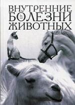 Внутренние болезни животных. Учебник, 2-е изд. стер