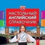 Скачать Настольный английский справочник бесплатно