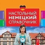 Настольный немецкий справочник