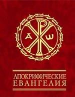 Апокрифические евангелия