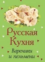 Русская кухня.Вареники и пельмени