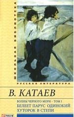 Волны Черного моря. В 2 томах. Том 1. Белеет парус одинокий. Хуторок в степи