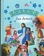 Библия для детей (3034)