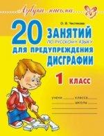 20 занятий по рус.яз. для предуп. дисграфии 1кл