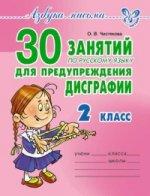 30 занятий по рус.яз. для предуп. дисграфии 2кл