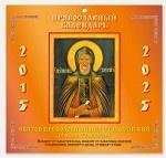 Нил Столобенск.Православный календарь 2015-2025гг