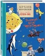 """Архив Мурзилки. Том 2 (в 2-х книгах). Книга 1. Золотой век """"Мурзилки"""". 1955-1965"""