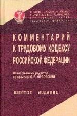 Комментарий к Трудовому кодексу Российской Федерации: Федеральный закон от 30 декабря 2001 г. №197-ФЗ с изменениями, внесенными Федеральным законом от 28.12.2013 №421-ФЗ