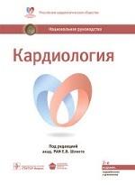 Кардиология : национальное руководство. 2-е допол