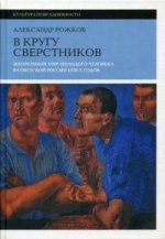 В кругу сверстников. Жизненный мир молодого человека в Советской России 1920-х г