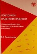 Повторяем падежи и предлоги: корректировочный курс для изучающих русский язык как второй. 3-е издание