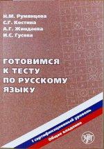 Готовимся к тесту по русскому языку. Первый сертификационный уровень. (Книга+CD)