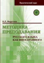 Методика преподавания русского язык как иностранного (практический курс)
