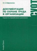 Документация по охране труда в организации: Практическое пособие. 5-е изд.,перераб. и доп