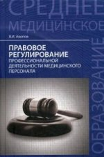 Правовое регулирование проф. деят. мед. персонала дп