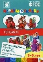 Теремок. Наглядно-дидактическое пособие для детей 3-5 лет. ФГОС