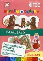 Три медведя. Наглядно-дидактическое пособие для детей 3-5 лет. ФГОС