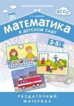 Математика в детском саду. Раздаточный материал для детей 3-5 лет. ФГОС