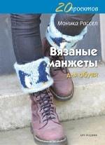 20 проектов: Вязаные манжеты для обуви