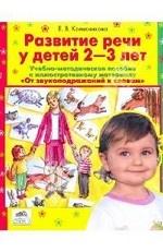 Развит. речи у детей 2-3лет [Методика]