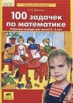 100 задачек по математике [Рабочая тетрадь 5-6л]