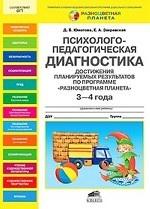 """Психолого-педагогическая диагностика достижения планируемых результатов по программе """" Разноцветная планета"""" . 3-4 года"""