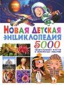 Новая детская энциклопедия. 5000 увлекательных