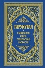 Скачать Тирукурал. Священная книга тамильской мудрости бесплатно