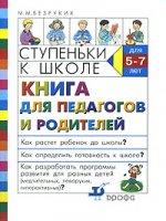 Безруких.Книга для педагогов и родителей. Ступ.к школе/464