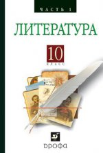 Архангельский. Русская литература XIXвека 10кл. ч1 (НСО) /6609