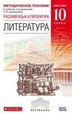 Литература 10кл [Метод. пос.] Вертикаль