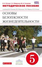 Латчук,Марков.ОБЖ. 5кл.Методич.пособ. ВЕРТИКАЛЬ/1401