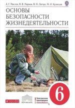 Латчук,Марков.ОБЖ. 6кл  Учебник(Маслов). ВЕРТИКАЛЬ/А-970
