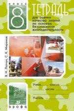 Основы безопасности жизнедеятельности. 8 класс. Тетрадь для оценки качества знаний