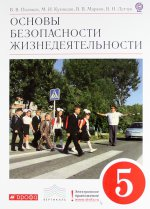 Основы безопасности жизнедеятельности. 5 класс. Учебник