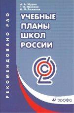 Журин,Иванова. Учебные планы школ России/8491