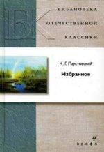 Паустовский К.Г.Избранное.(БОК)(нов.обл) /11094