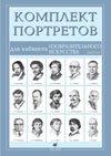 Компл. Портреты для кабинета изоб. искусства(15 порт). Вып. 2 7-74-3