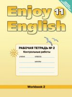 Enjoy English 11кл [Раб. тетр. ч2] Контр. работы