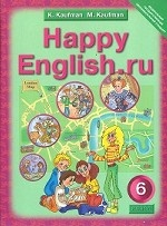 Happy English. ru. Учебник. 6 класс. ФГОС