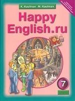 Happy English.ru 7кл [Учебник] розовая обл