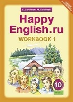 Happy English.ru 10кл [Раб. тетр. ч1]