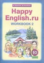 Happy English. ru. Рабочая тетрадь. 10 класс. Часть 2