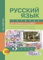 Русский язык. 3 класс. Тетрадь для проверочных работ. ФГОС