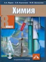 Химия. Учебник 8 кл.+CD