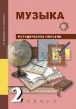 Челышева  Музыка. 2 кл.Методическое пособие (ФГОС)