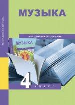 Челышева  Музыка. 4 кл.Методическое пособие (ФГОС)