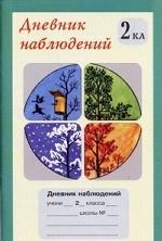 Дневник наблюдений. 2 класс (1-4)