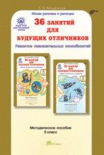36 занятий Курс РПС 5кл Методическое пособие